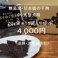 ポチのご褒美 20g入り(中・大型犬用)×15袋=4,000円(送料・消費税含む)