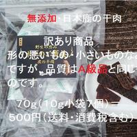 ポチのご褒美 訳あり商品 70g( 10g小袋7個入り)×1袋=500円(送料・消費税含む))