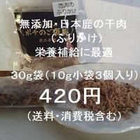ポチのご褒美(ふりかけ)30g(10g小袋3個入り)×1袋=420円(送料・消費税含む)