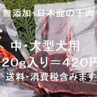 ポチのご褒美(日本鹿の干肉) 20g入り(中・大型犬用)×1袋=420円(送料・消費税含む)