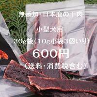 ポチのご褒美(日本鹿の干肉)30g(小型犬用10g小袋×3個入り)=600円(送料・消費税含む)