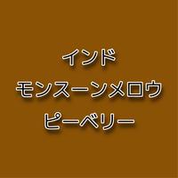 インド モンスーンメロウ ピーベリー 250g【送料込み】