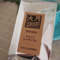 デカフェ エチオピア グジG1 250g【送料込み】