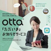 Otta 見守りルーター [WiFiモデル]