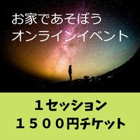 【1,500円】オンライン「おうちで遊ぼう」イベント参加チケット