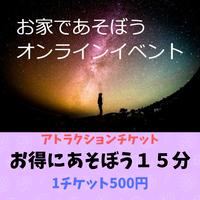 【500円】オンライン「おうちで遊ぼう」アトラクションチケット