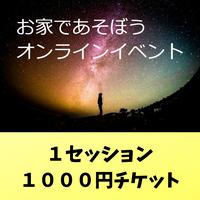 【1,000円】オンライン「おうちで遊ぼう」イベント参加チケット