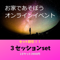 【お得な3セッションSet】オンライン「おうちで遊ぼう」イベント参加チケット
