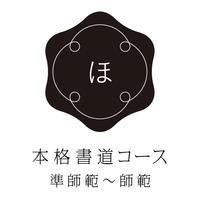 本格書道科   準師範〜師範
