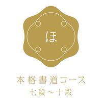 本格書道科   七段〜十段