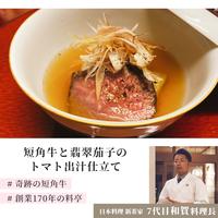 【6月21日(日)17:30-19:00】岩手 日本料理 新茶家 和賀シェフ こだわり食材プラン