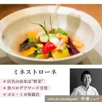 【6月14日(日)14:00-15:30】広尾 erba da nakahigashi 中東シェフ おてごろプラン