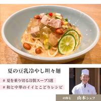【7月12日(日)11:00-12:00】の弥七 山本シェフ