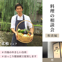 【6月7日(日)14:00-15:30】京都 丹 北嶋シェフ 料理の相談会(和食編)