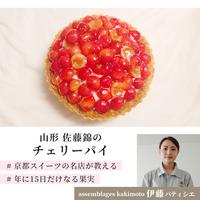 【6月24日(水)14:00-15:30】京都 assemblages kakimoto 伊藤パティシエ ベーシックプラン