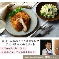 【7月26日(日)17:00-19:00】広尾 erba da nakahigashi 中東シェフ TastyTableコラボ食材プラン