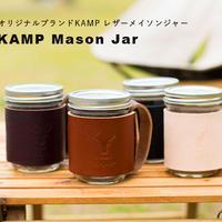 オリジナルブランドKAMP◆レザーハンドクラフト「KAMPメイソンジャーレザーマグ」