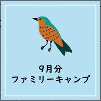 9月 親子料金(おとな1人+子1人)