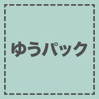 ゆうパックご利用追加金(埼玉)