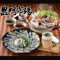 【大阪黒門市場】国産-とらふぐ-料理セット(てっさ、てっちり、皮刺し、ふぐヒレ)