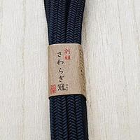 【帯締め】平田紐 冠組帯締め 藍鉄色  撚り房  15