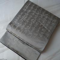 ☆【ふくろ帯】 法要用 銀鼠×黒  リバーシブル ふくろ帯 5o58