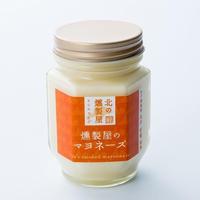 【お料理が変わる!!】燻製屋のマヨネーズ 100g