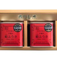 ギフト 国産紅茶 姫香「姫ふうき」2缶セット