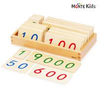 【MONTE Kids】MK-024  数字カード 1-9000 大  ≪OUTLET≫