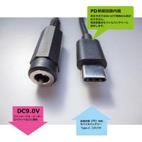 [PD9.0-47517S]ファン付き作業服 電熱ベスト 9.0V対応 USB PD トリガーケーブル USB-Type C ソケット ケーブル (バートルなどに対応)