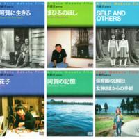 「佐藤真 映画の仕事」DVD-BOX【DVD:個人視聴用】