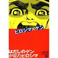 はだしのゲンが見たヒロシマ【DVD:個人視聴用】