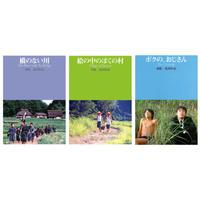 東陽一作品 DVD-BOX 1【DVD:個人視聴用】