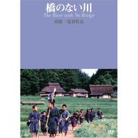 橋のない川【DVD:個人視聴用】