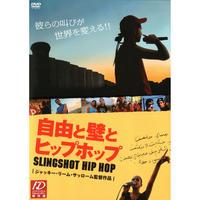 自由と壁とヒップホップ【DVD:個人視聴用】