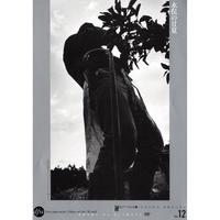 水俣の甘夏【DVD:個人視聴用】