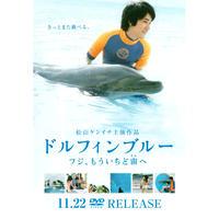 ドルフィンブルー フジ、もういちど宙へ【DVD:個人視聴用】