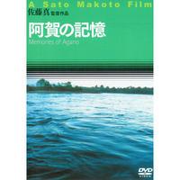阿賀の記憶【DVD:個人視聴用】