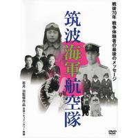 筑波海軍航空隊【DVD:個人視聴用】