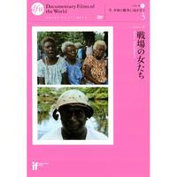 戦場の女たち【DVD:個人視聴用】