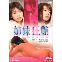 姉妹狂艶【エロティック・バリア・フリームービー】【DVD:個人視聴用(R15)】