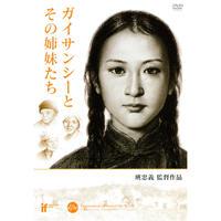 ガイサンシーとその姉妹たち/チョンおばさんのクニ【DVD:個人視聴用】