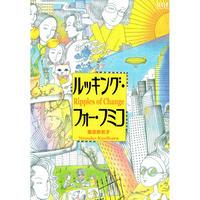LOOKING FOR FUMIKO:女たちの自分探し【DVD:個人視聴用】