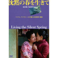 沈黙の春を生きて【DVD:個人視聴用】