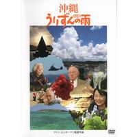 沖縄 うりずんの雨 改訂版【DVD:個人視聴用】