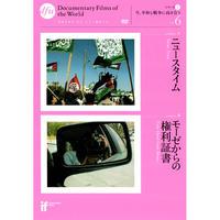 ニュースタイム/モーゼからの権利証書【DVD:個人視聴用】