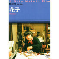 花子【DVD:個人視聴用】