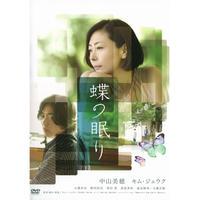 蝶の眠り【DVD:個人視聴用】