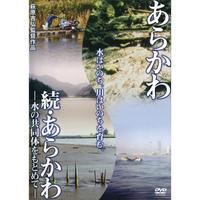 あらかわ/続・あらかわ【DVD:個人視聴用】