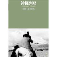 沖縄列島【DVD:個人視聴用】